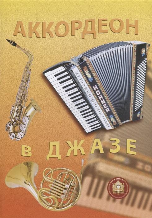 Бажилин Р. Аккордеон в джазе
