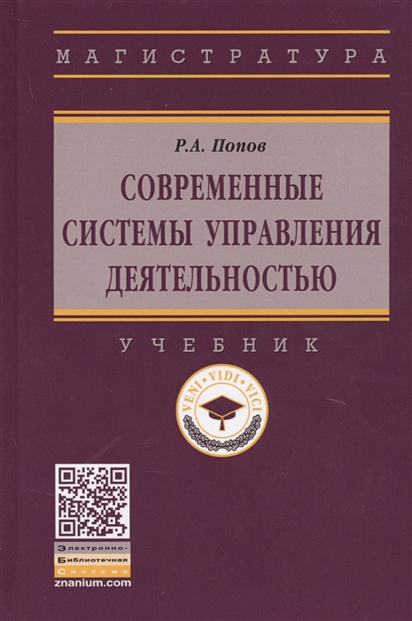 Попов Р. Современные системы управления деятельностью Учебник цена