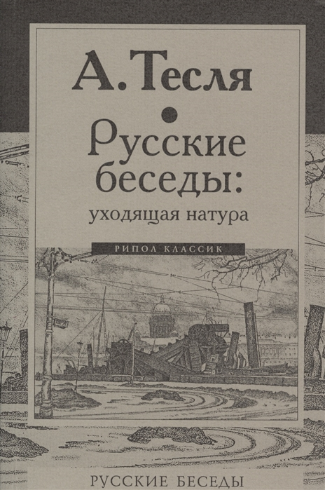 Фото - Тесля А. Русские беседы уходящая натура а а тесля последний из отцов биография ивана аксакова