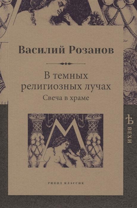 Розанов В. В темных религиозных лучах Свеча в храме