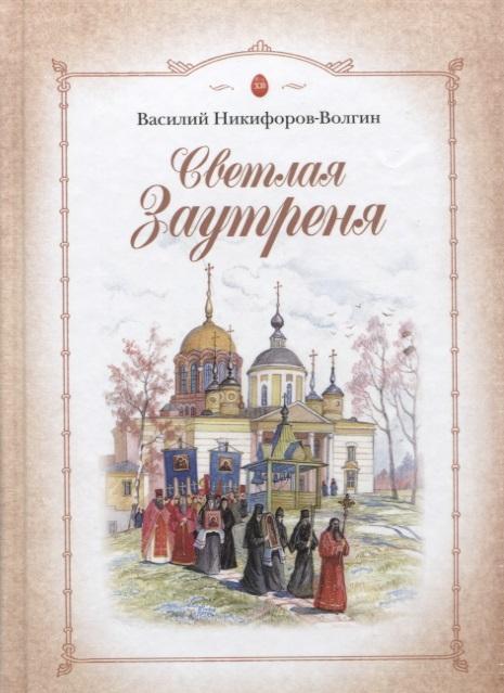 Никифоров-Волгин В. Светлая Заутреня Сборник прозы цена