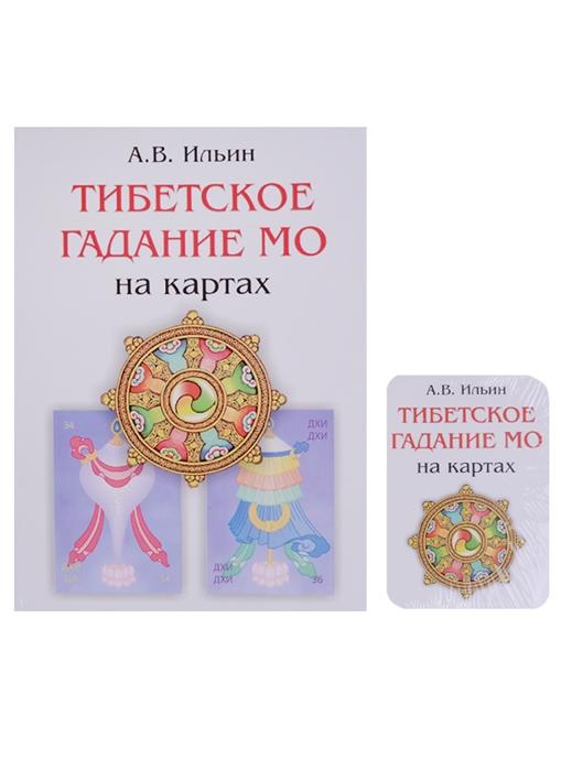 Ильин А. Тибетское гадание МО на картах колода из 36 карт