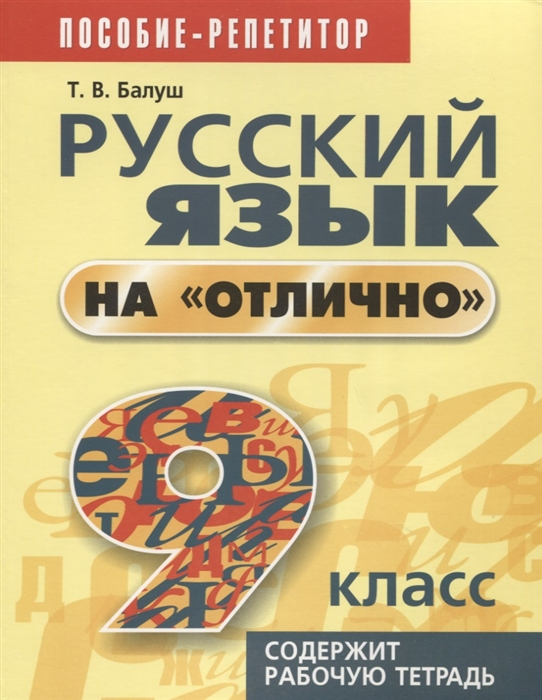 Русский язык на отлично 9 класс Пособие для учащихся
