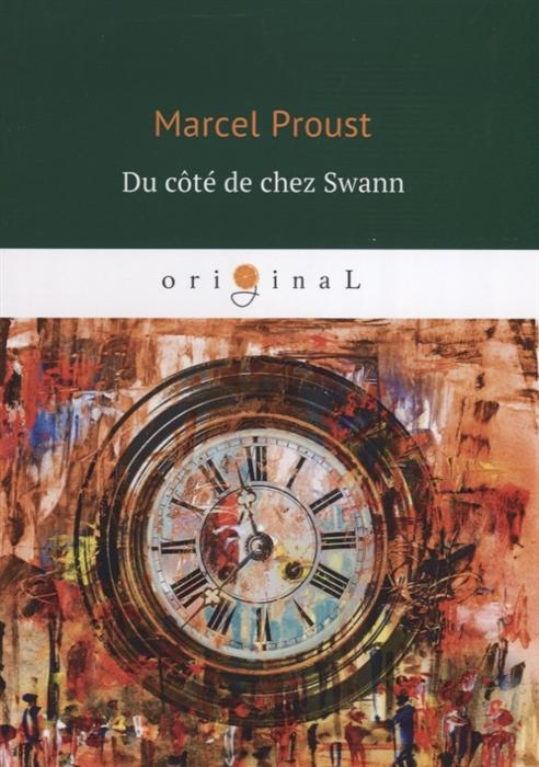 Proust M. Du cote de chez Swann proust marcel du cote de chez swann