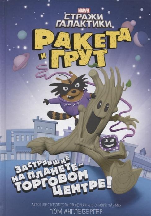 Купить Ракета и Грут Застрявшие на планете - торговом центре, АСТ, Детская фантастика