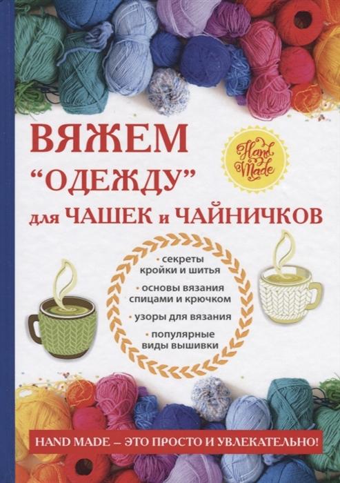 Михайлова Е. Вяжем одежду для чашек и чайничков
