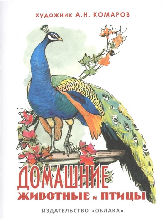 Соколова И. (ред.-сост.) Домашние животные и птицы