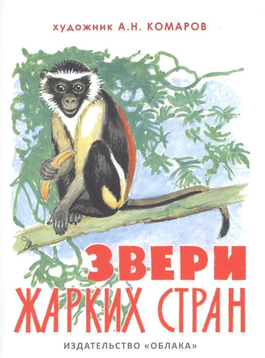 Соколова И. (ред.-сост.) Звери жарких стран
