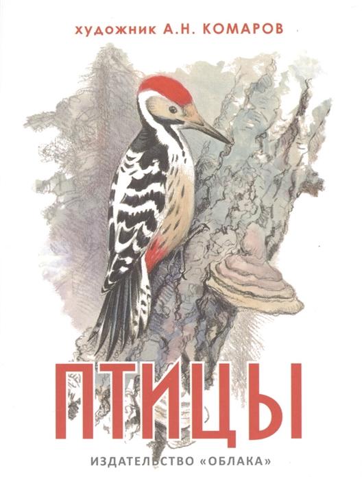 Соколова И. (ред.-сост.) Птицы