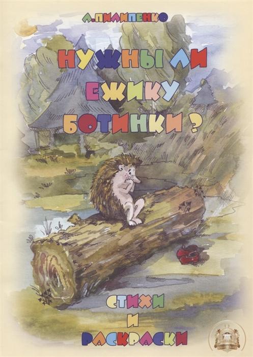 Пилипенко Л. Нужны ли ежику ботинки Стихи и раскраски