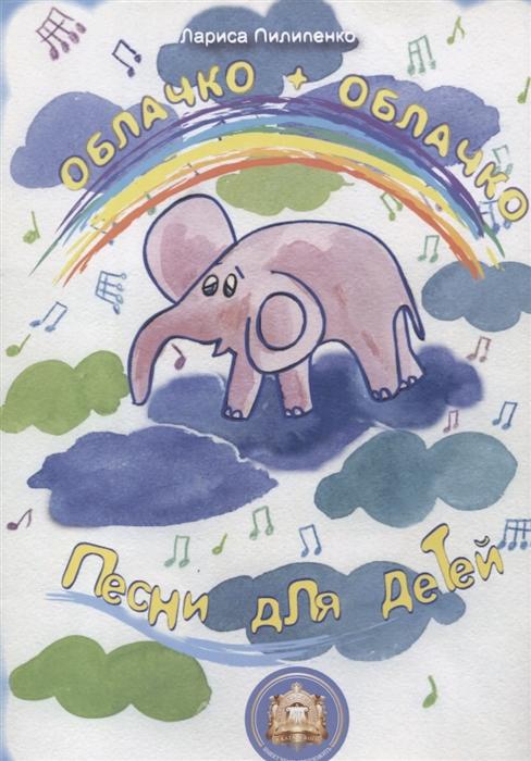 пилипенко лариса песенка о солнце маленькие песни для маленьких детей Пилипенко Л. Облачко Облачко Песни для детей