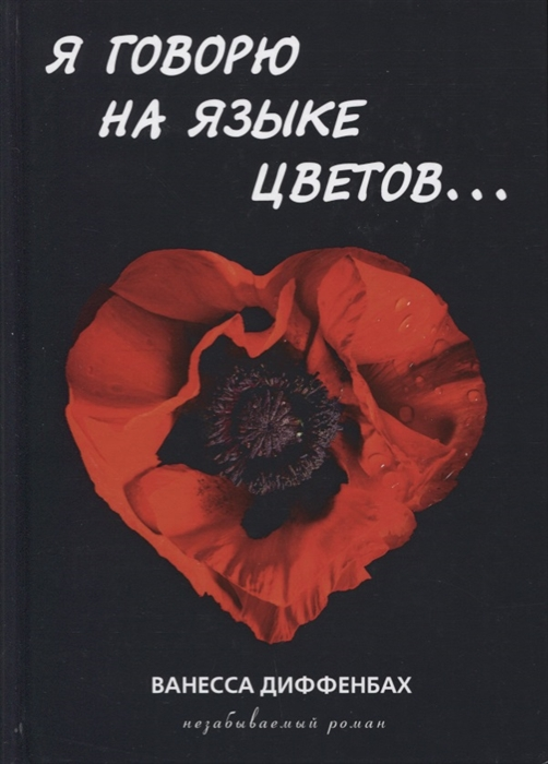 Фото - Диффенбах В. Я говорю на языке цветов диффенбах ванесса язык цветов