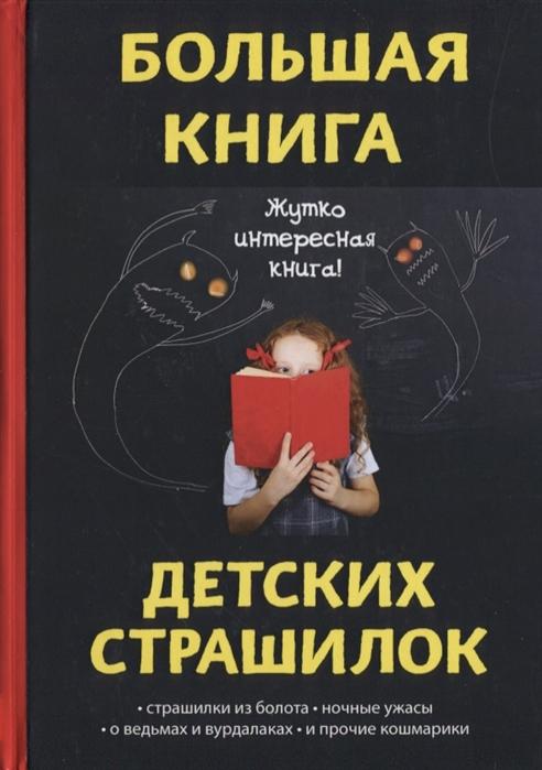Купить Большая книга детских страшилок, T8Rugram, Детская фантастика