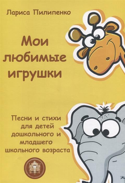 Купить Мои любимые игрушки Песни и стихи для детей дошкольного и младшего школьного возраста, Катанский, Стихи и песни