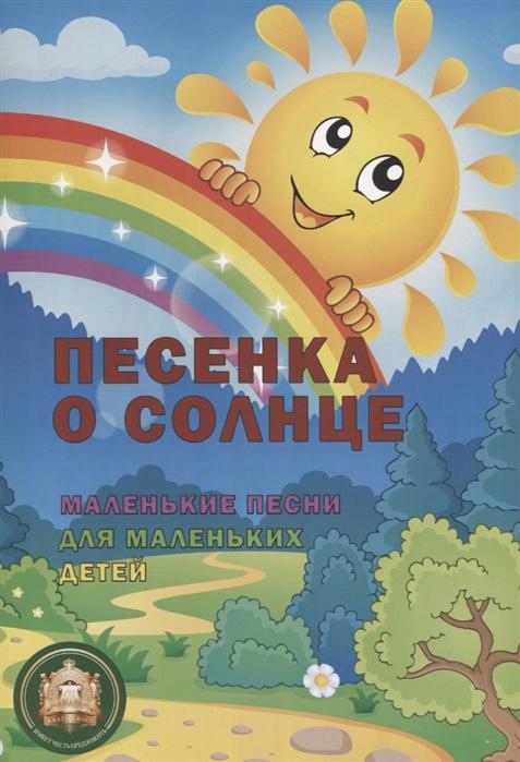 Пилипенко Л. Песенка о солнце Маленькие песни для маленьких детей цена