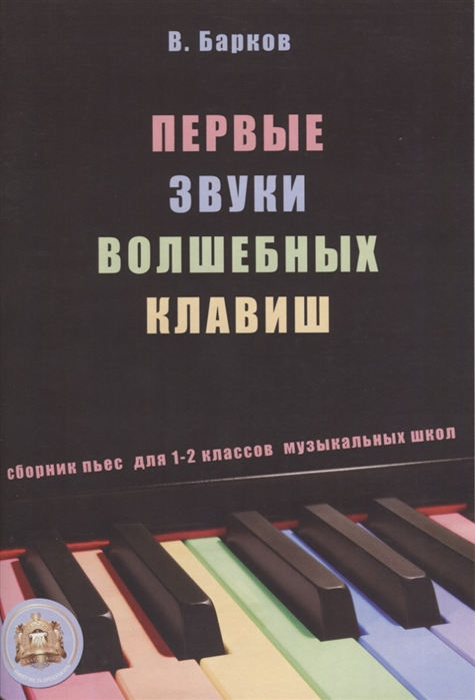 Первые звуки волшебных клавиш Сборник пьес для 1-2 классов музыкальных школ CD