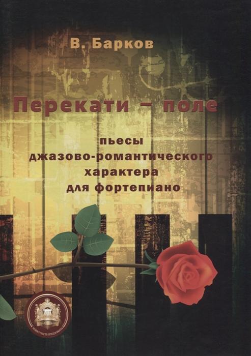 Барков В. Перекати - поле Пьесы джазово-романтического характера для фортепиано
