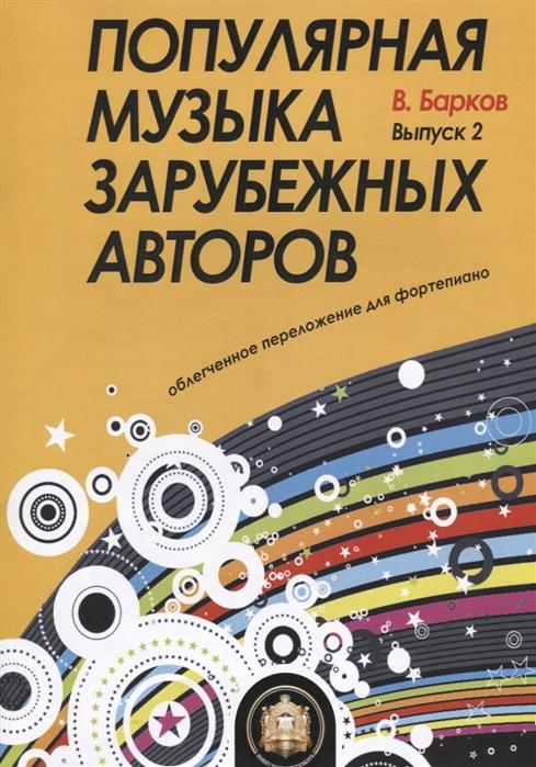 Барков В. Популярная музыка зарубежных авторов Выпуск 2 Для фортепиано