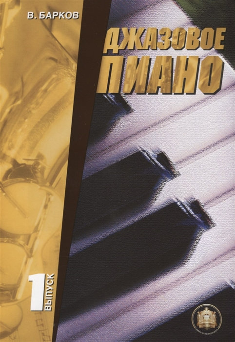 Джазовое пиано Выпуск 1