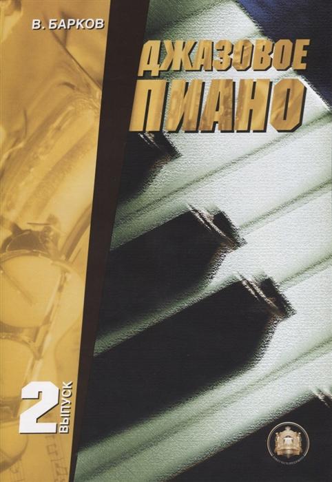 Джазовое пиано Выпуск 2