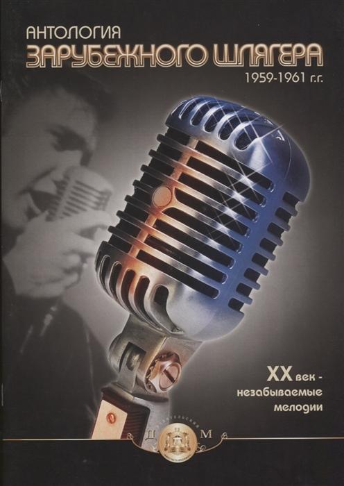 Антология зарубежного шлягера 1959-1961 гг ХХ век - незабываемые мелодии