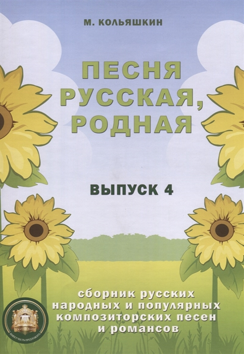 Кольяшкин М. Песня русская родная Сборник русских народных песен Выпуск 4