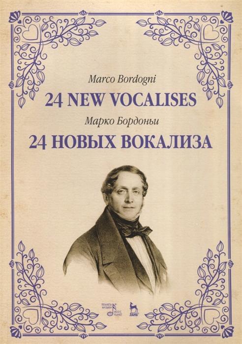 Бордоньи М. 24 New Vokalises 24 новых вокализа