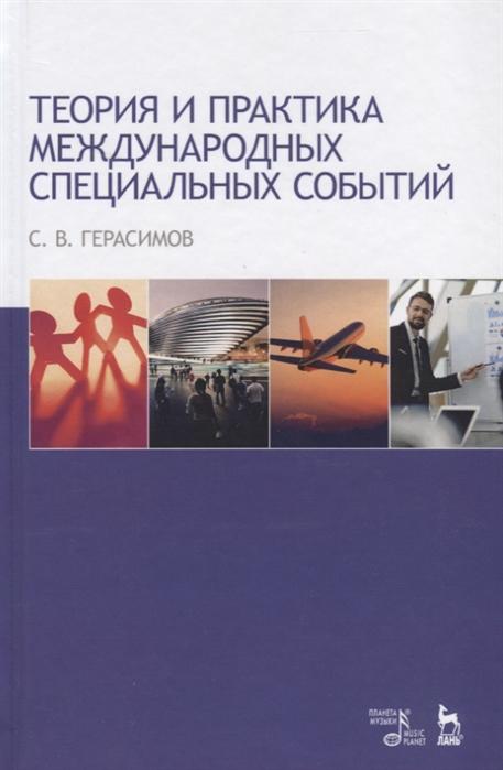 Герасимов С. Теория и практика международных специальных событий Учебное пособие