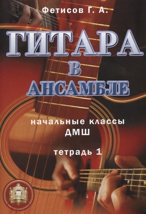 Гитара в ансамбле Начальные классы ДМШ Тетрадь 1