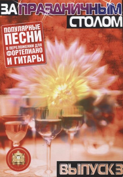 За праздничным столом Популярные песни в переложении для фортепиано и гитары Выпуск 3