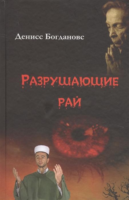 Богдановс Д. Разрушающие рай поляков катин д скользящие в рай