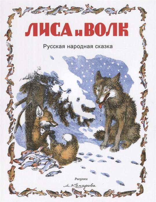 Купить Лиса и волк Русская народная сказка, Облака, Сказки