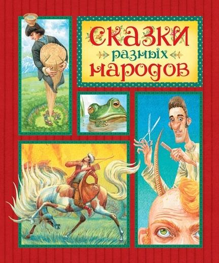 Любарская А. Сказки разных народов любарская а сказки разных народов