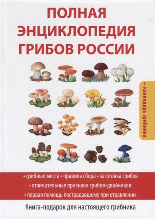 Лагутина Т. Полная энциклопедия грибов России удобрение bona forte ягодное 2 5 кг
