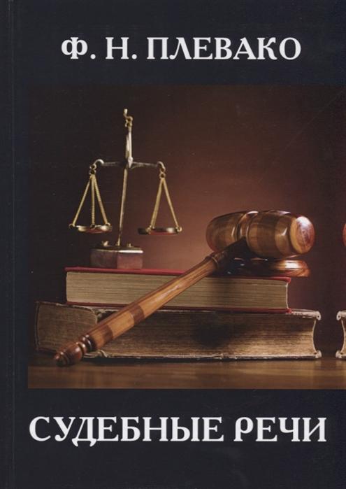 Фото - Плевако Ф. Судебные речи плевако федор никифорович судебные речи в 2 х томах