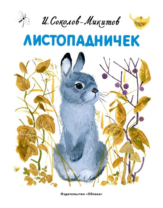 Соколов-Микитов И. Листопадничек