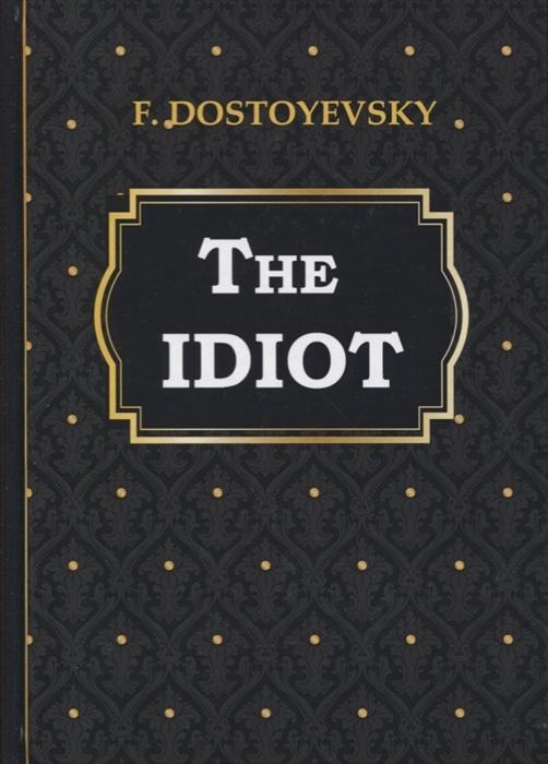 Dostoyevsky F. The Idiot dostoyevsky f crime and punisment