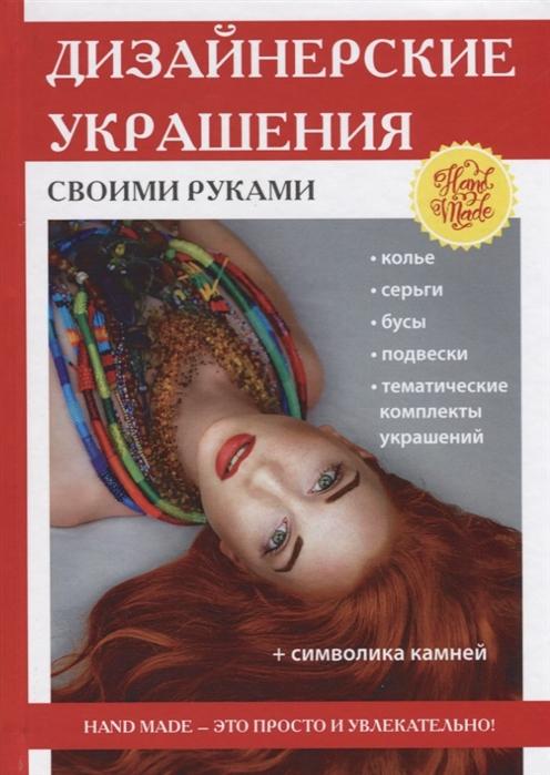 Сергиенко Т. Дизайнерские украшения своими руками
