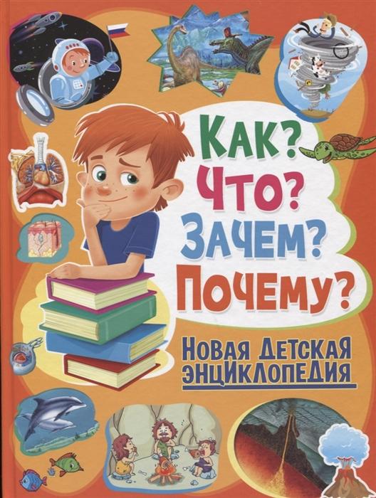 Купить Как Что Зачем Почему Новая детская энциклопедия, Владис, Универсальные детские энциклопедии и справочники