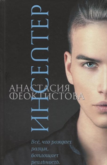 Феоктистова А. Инсептер Фантастическая повесть