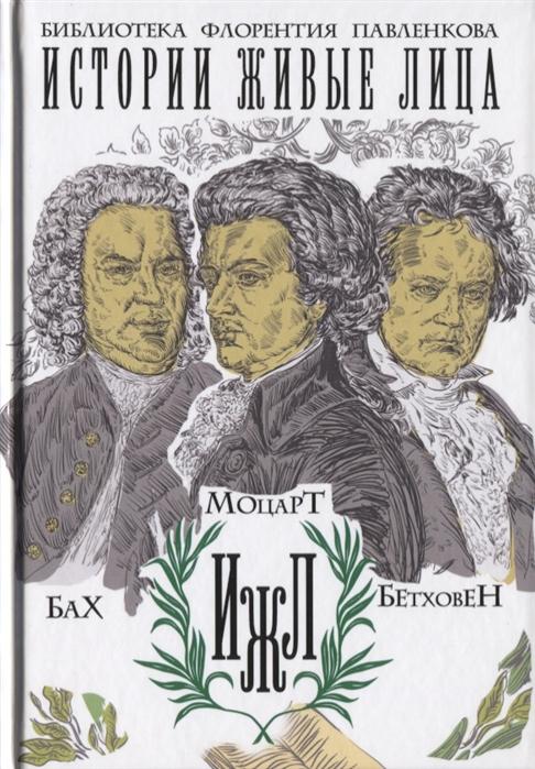 Базунов С., Давидов И., Давыдова М. Бах Моцарт Бетховен