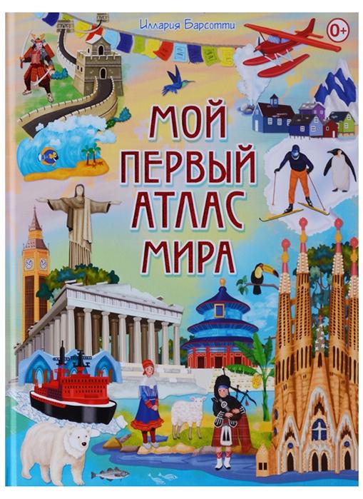 купить Барсотти И. Мой первый атлас мира по цене 470 рублей