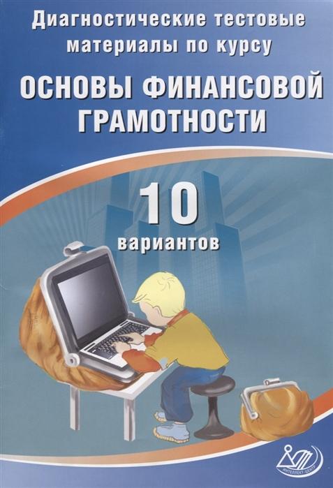 Кишенкова О. Диагностические тестовые материалы по курсу Основы финансовой грамотности 10 вариантов