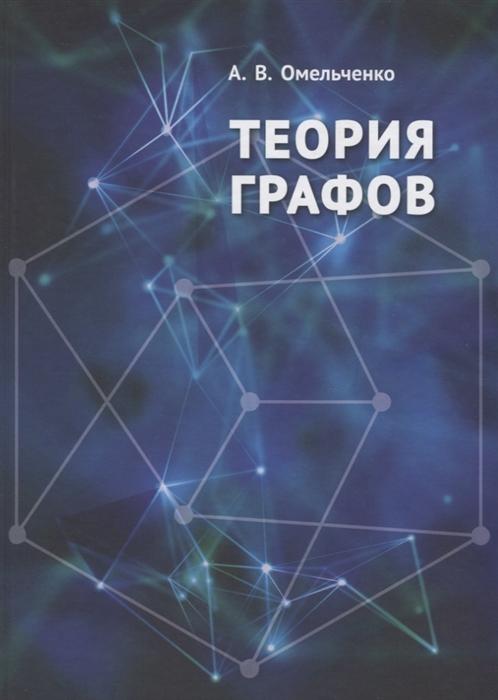 Омельченко А. Теория графов омельченко а теория графов