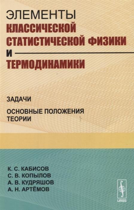 Элементы классической статистической физики и термодинамики Задачи Основные положения теории