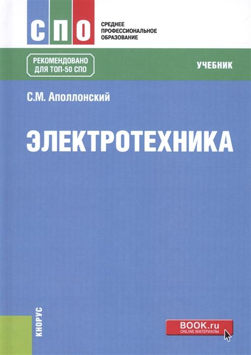 Аполлонский С. Электротехника Учебник цена 2017
