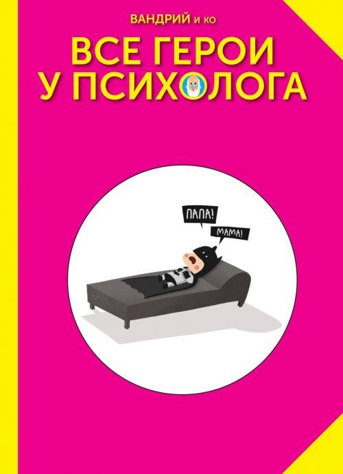 Вандрий Все герои у психолога