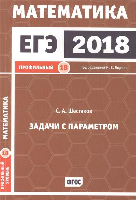 Шестаков С. ЕГЭ 2018 Математика Задачи с параметром Задача 18 профильный уровень