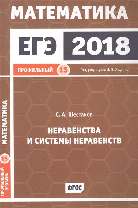 Шестаков С. ЕГЭ 2018 Математика Неравенства и системы неравенств Задача 15 профильный уровень