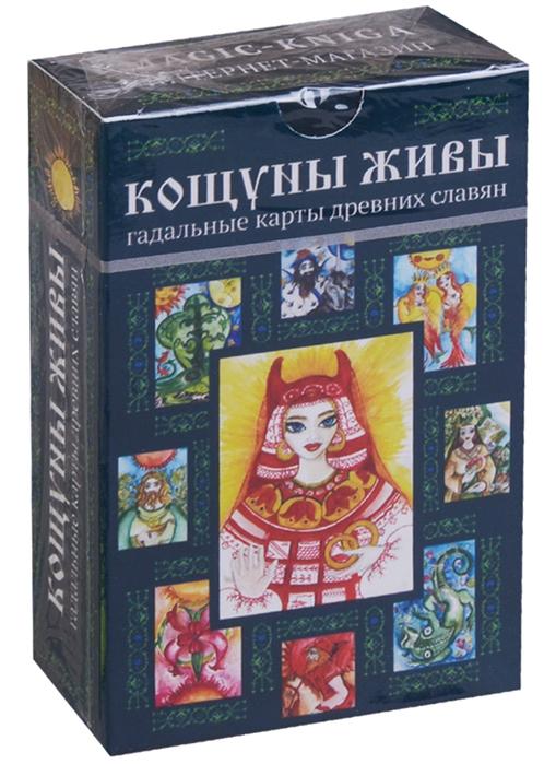 все цены на Кощуны живы Гадальные карты древних славян онлайн